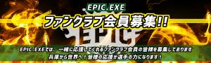 EPIC.EXE ファンクラブ会員募集