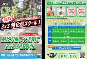 MIZUNO×EPIC 3x3 SCHOOL