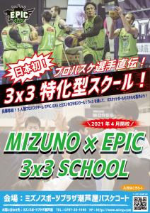 3×3特化型スクール「MIZUNO × EPIC 3×3 SCHOOL」開校!